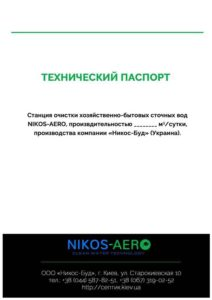 Паспорт NIKOS-AERO